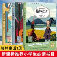 【正版】全3册 杨译童书经典:格林童话 上中下 林兄弟 著 世界闻名的童话故事 可以说篇篇都是精品 中国儿童文学书籍
