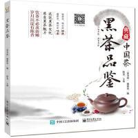 【新书店正版】黑茶品鉴陈龙电子工业出版社9787121265501