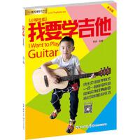 我要学吉他:小学生版(单书版) 刘传 长江文艺出版社 9787535493583
