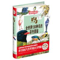 鸟 : 全世界130种鸟的彩色图鉴(彩图精装)