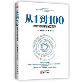 从1到100:模仿与创新的经营学 揭秘硅谷创新体系,超实用创新实践教程! 学会创造性模仿,建立强大的商业模式,成为下一界商业领袖