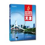 中国分省系列地图册--天津(2019版)