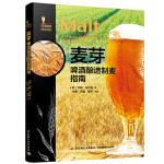 麦芽:啤酒酿造制麦指南-啤酒酿造技术译丛