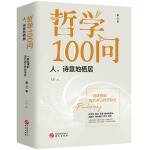 哲�W100��:人,�意地��居