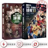 那些年我们一起追的球星1+2 全2册 体育明星足球明星传记足球时代 梅西C罗伊布老冯皮尔洛内马尔范佩西 CCTV5足球