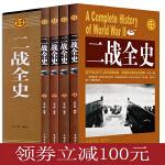 【领券立减100元】实用经典--二战全史(全4册)