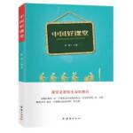 中国好课堂 课堂是教师生命的舞台 教师课堂教学方法资料 健康课堂 智慧课堂 高效课堂 课堂管理艺术 教育教学艺术 教师