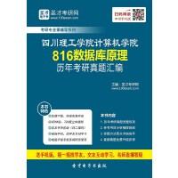 四川理工学院计算机学院816数据库原理历年考研真题汇编-在线版_赠送手机版(ID:140518).