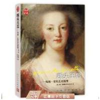 【二手9成新】断头王后:玛丽安托瓦内特传(奥)斯茨威格人民文学