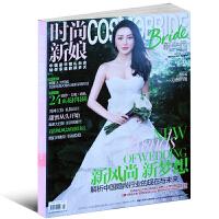 时尚新娘杂志2014年3月 封面秦岚美丽奔跑 新风尚 新梦想 解析中国婚尚行业的现在与未来