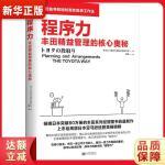 程序力:丰田精益管理的核心奥秘 (日)OJT解决方案股份有限公司,张蓉 9787510466571 新世界出版社 新华