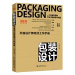 包装设计:平面设计师高效工作手册