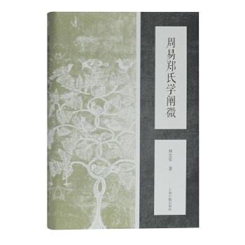 周易郑氏学阐微 了解郑玄易学的必读书。