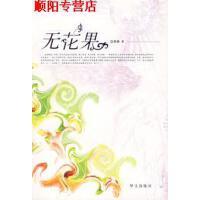【旧书9成新】【正版现货包邮】无花果,曹珊 ,华文出版社,9787507520538