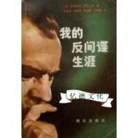 【二手旧书9成新】我的反间谍生涯 (荷)奥莱斯特 平托上校 群众出版社