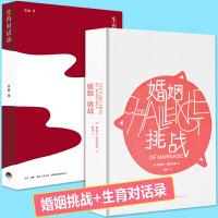 婚姻挑战+生育对话录 生活书店出版 人生哲学女性主义 两性心理学经典之作探讨 宋涵 鲁道夫.德雷克斯