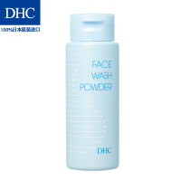 DHC柔嫩洗颜粉 50g 蛋白酶洁面粉 补水保湿洁颜乳洗面奶滋润不紧绷