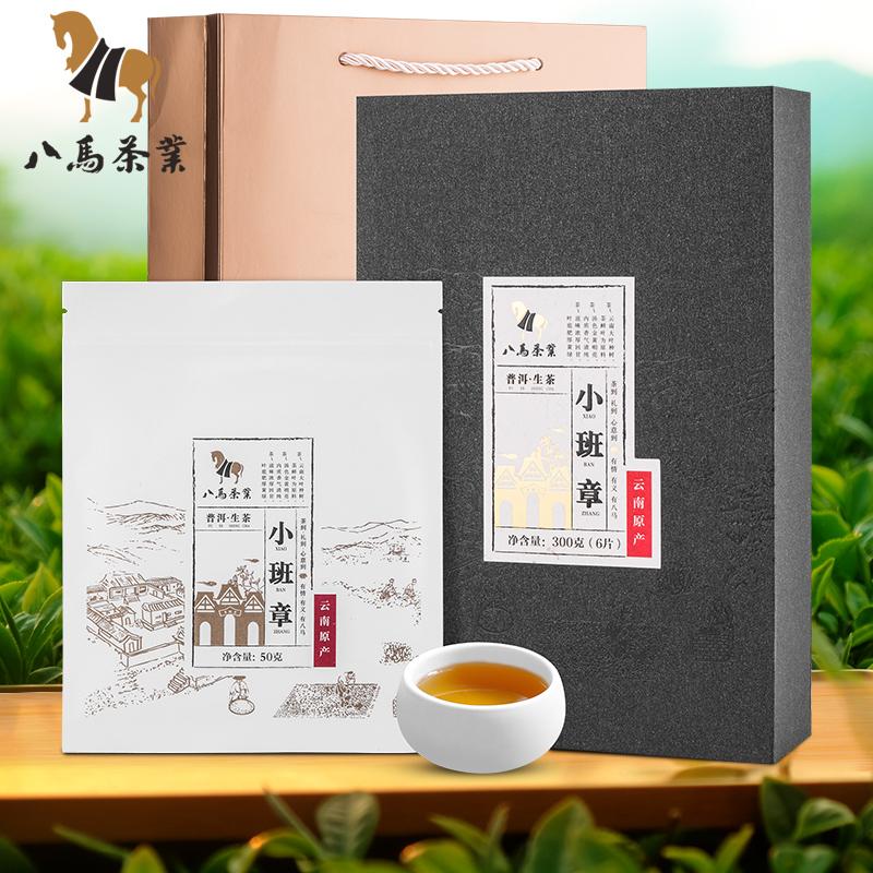 八马茶业 普洱生茶小班章简易袋装普洱礼盒装*茶叶300克好茶瓣着喝 工艺新颖