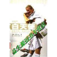 白天使 贝克汉姆、皇家马德里和全新足球 Beckham, 【二手旧书9成新】