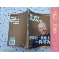 【旧书二手书85品】像理查.狄维士一样成功 /[美]威廉姆斯、[美]吉姆・戴尼 内蒙古人民出版社