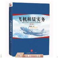 【二手9成新】飞机租赁实务谭向东中信出版社,中信出版集团