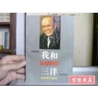 【二手旧书85成新 】我和三洋――成功源于探索 /(日)井植薰原著 上海人民出版社