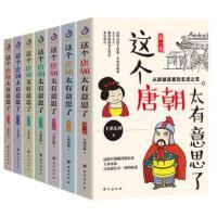 这个唐朝太有意思了(1-7卷)历史 中国史 通俗说史 长安十二时辰 安史之乱 贞观之治从盛世隐忧到安史之乱 畅销书籍