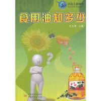 食用油知多少王力清9787506673327中国标准出版社