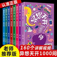 ��想天�_1000��科�W���全套8�� 6-9-12-15�q�和��n外��x科普百科���籍 三年四五六年��W