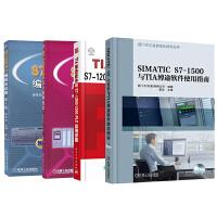 【全4册】S7-1200 PLC编程及应用 第3版+S7-1200/1500 PLC应用技术+TIA博途软件与S7-1