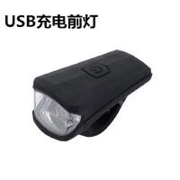 自行车灯前灯夜骑led警示灯儿童滑板车灯山地车装备单车配件 USB充电灯黑色