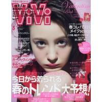 [现货]日版 时尚杂志 VIVI 2017年3月号