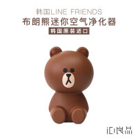 韩国进口LINE FRIENDS布朗熊迷你空气净化器便携除味车用家用