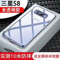 三星s8手机壳s9保护套s8plus透明气囊s8+防摔S9+超薄note9硅胶全包软壳plus个性创 三星 s8 超薄