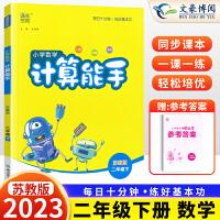 小学数学计算能手二年级下册数学苏教版SJ 2021春新版