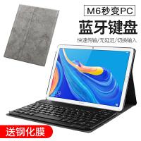 华为平板m6键盘磁吸平板电脑保护套壳带键盘蓝牙新款10.8寸皮套全包无线磁吸式外接键盘智能休眠唤醒外壳
