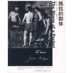 【新书店正版】 抵抗的群体 (英)伯格,何佩桦 广西师范大学出版社 9787563371136