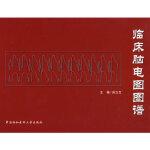 临床脑电图图谱 吴立文 9787810728720 中国协和医科大学出版社