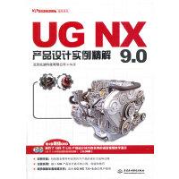 UG NX 9.0产品设计实例精解(UG软件应用认证指导用书)