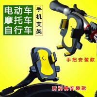 自行车手机支架骑行支架山地车摩托车导航手机架装备配件SN4365