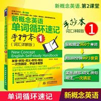 水利水电:新概念英语单词循环速记手抄本1(词汇详解版)(新概念英语・第2课堂)