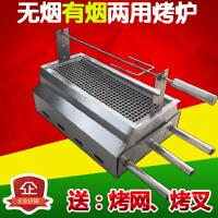 无烟有烟两用烧烤炉烤羊腿炉烤串炉烧烤架不锈钢烤羊排架