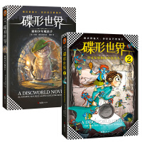 碟形世界1+2:猫和少年魔笛手+实习女巫和小小自由人(套装共2册) 比《哈利・波特》和《魔戒》加起来还好看