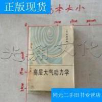 【二手旧书九成新】高层大气动力学---[ID:468417][%#247H5%#]---[中图分类法][!P355