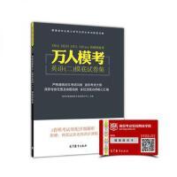 MBA MEM MPA MPAcc管理类联考万人模考英语(二)摸底试卷集 都学网管理类联考命题研究中心 9787040