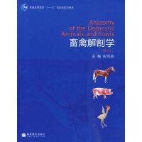 【二手书旧书8成新】畜禽解剖学 (第二版)彭克美 9787040282634