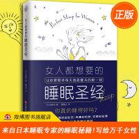 【正版现货】女人都想要的睡眠圣经 友野尚 DFH 日本睡眠专家书香薰助眠深度睡眠对抗失眠护肤美容减肥 女性保养养生健康