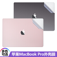 苹果MacBook Pro 15.4寸A1398笔记本电脑保护贴纸Retina 15外壳膜