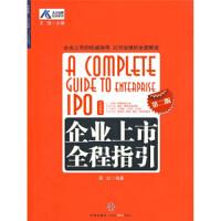 企业上市全程指引(第2版) 周红,王璞 中信出版社,中信出版集团 9787508617879