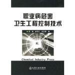 职业病危害卫生工程控制技术 邵强,胡伟江,张东普 化学工业出版社 9787502567866